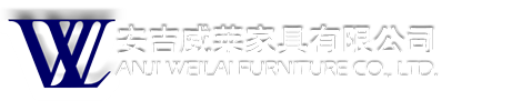 Anji Weilai Furniture Co., Ltd.
